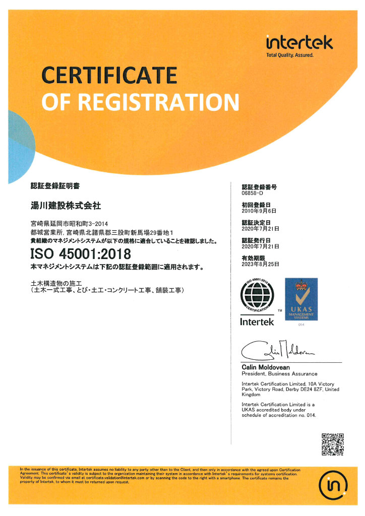 ISO45001 認証登録証明書