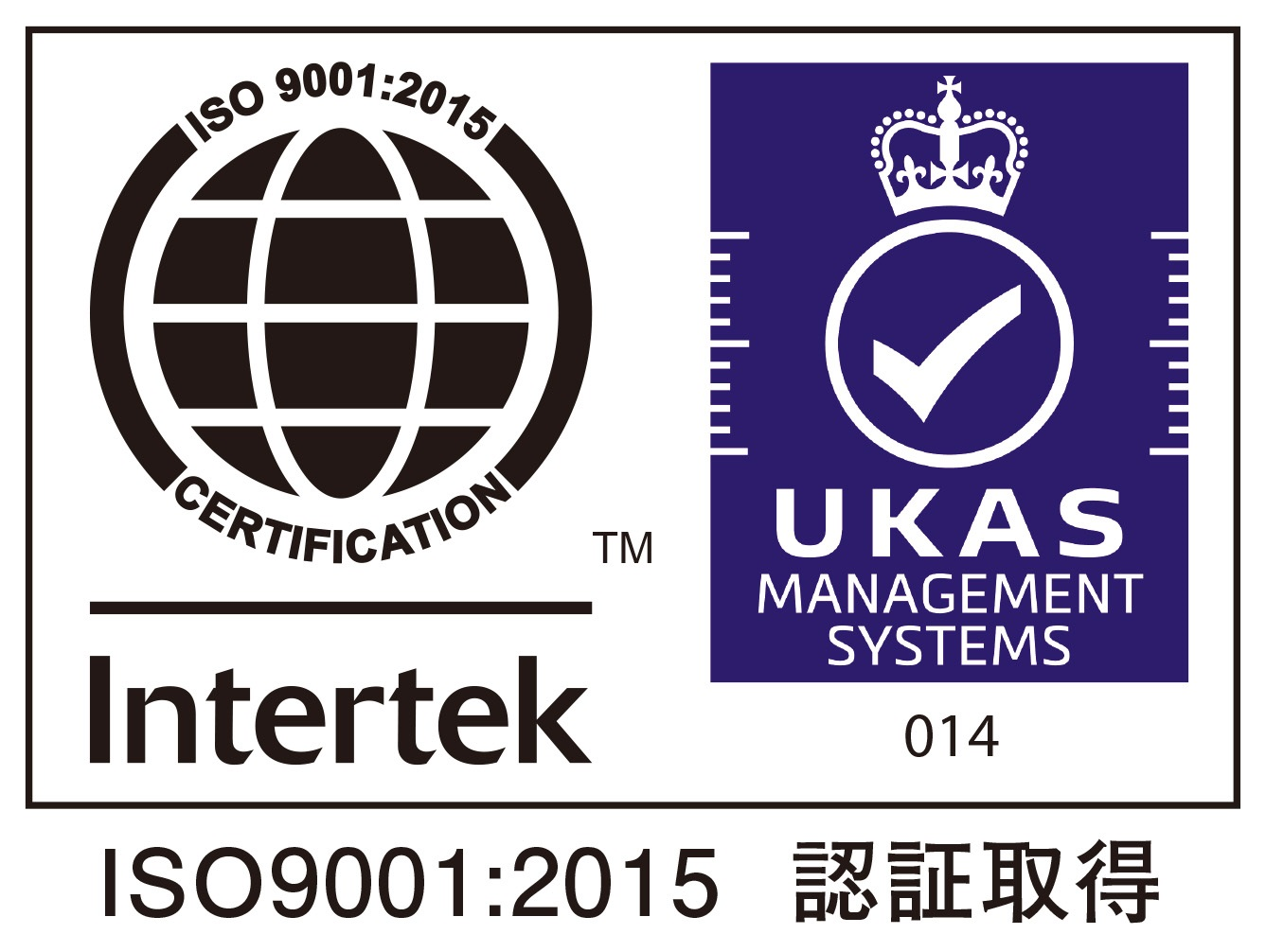 ISO9001 認証登録証明書