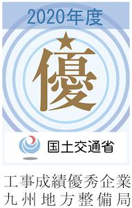 2020年度 工事成績優秀企業 九州地方整備局 国土交通省
